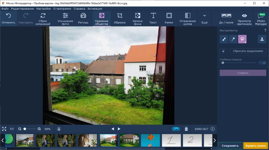 Movavi Photo Editor - как убрать логотип или вотермарку с фото