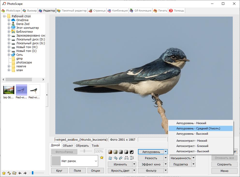 Как в Photoscape изменить фон?