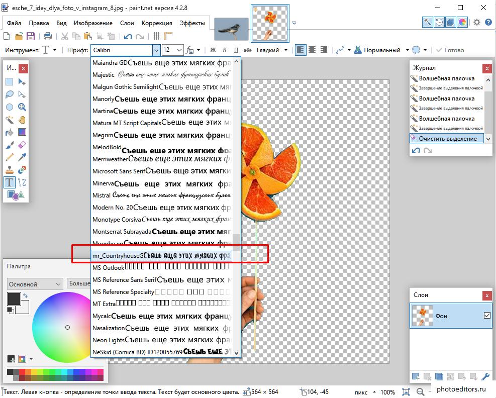 добавление шрифтов в Paint.NET