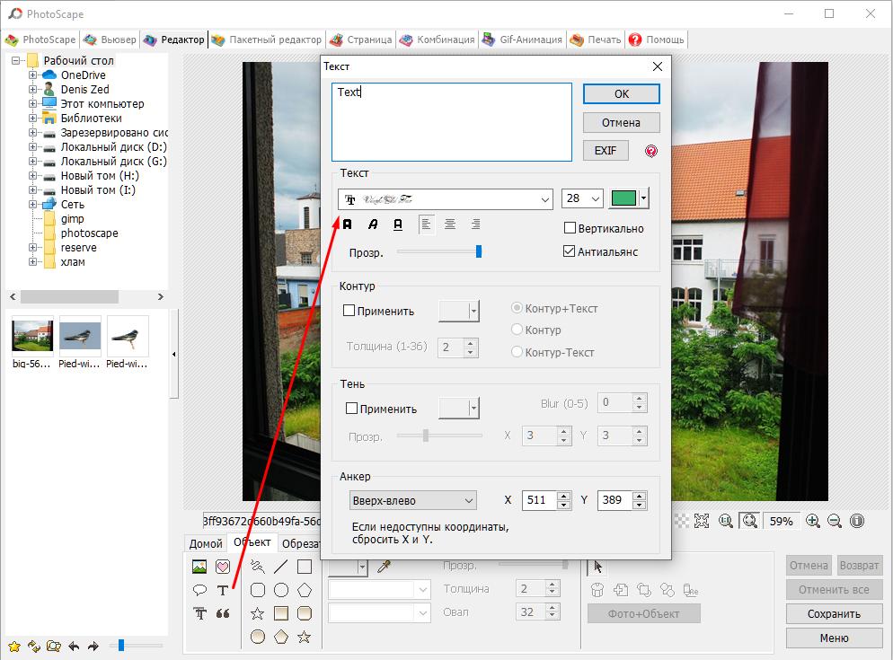 Как добавить шрифт в Photoscape?