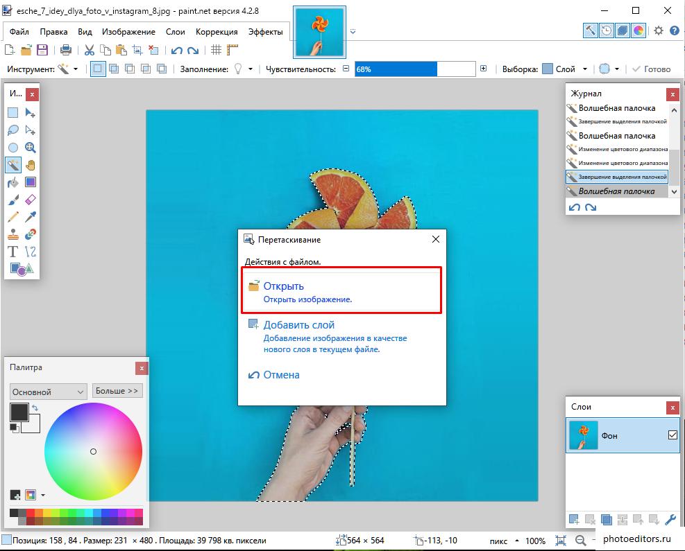 как в Paint.NET вставить картинку