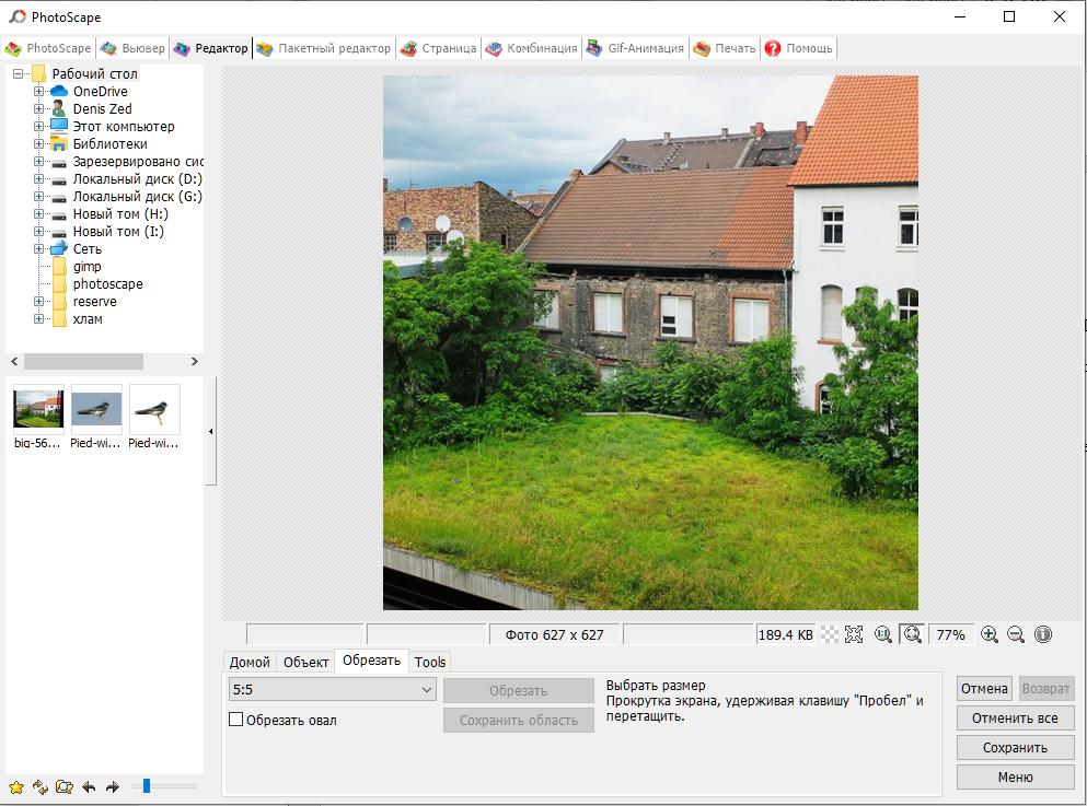 Как вырезать объект в Photoscape?