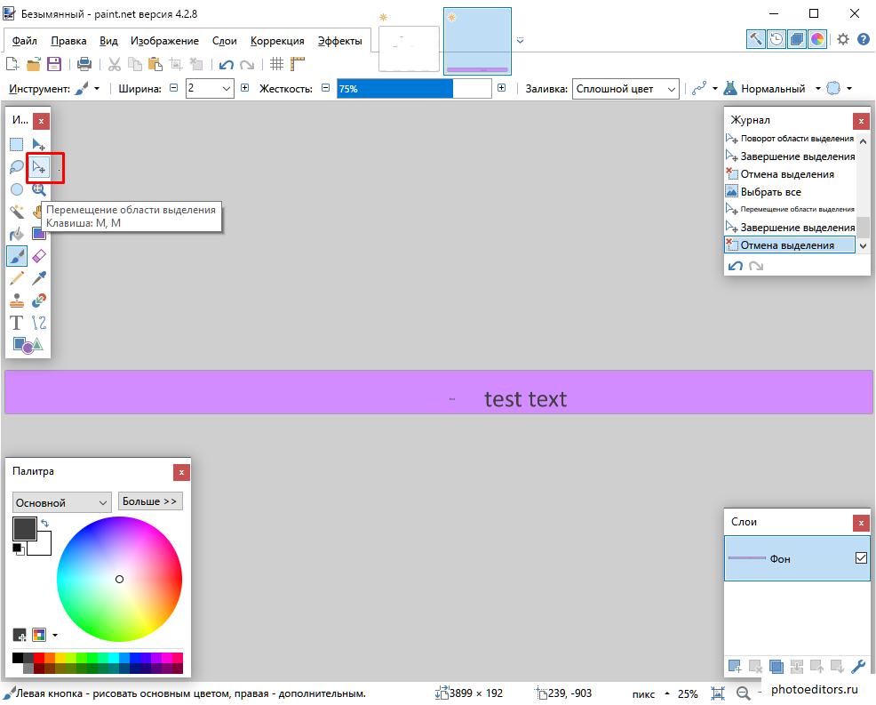 как повернуть иекси в Paint.NET