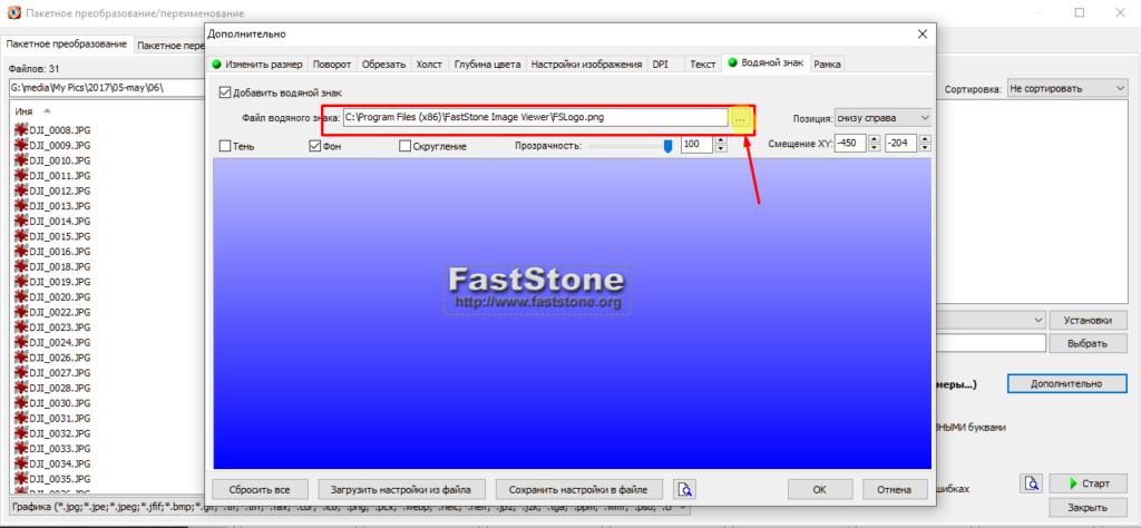Как сделать водяной знак в FastStone Image Viewer