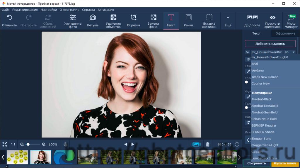 Как добавить шрифт в Movavi Photo Editor?