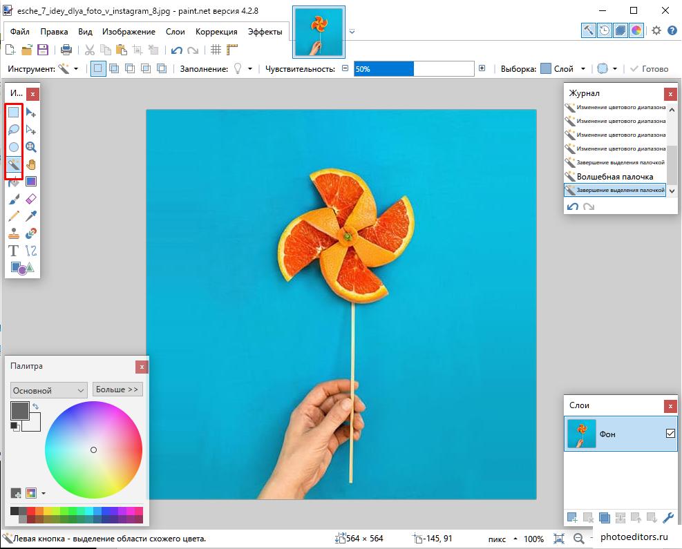 Paint.NET вырезать объект