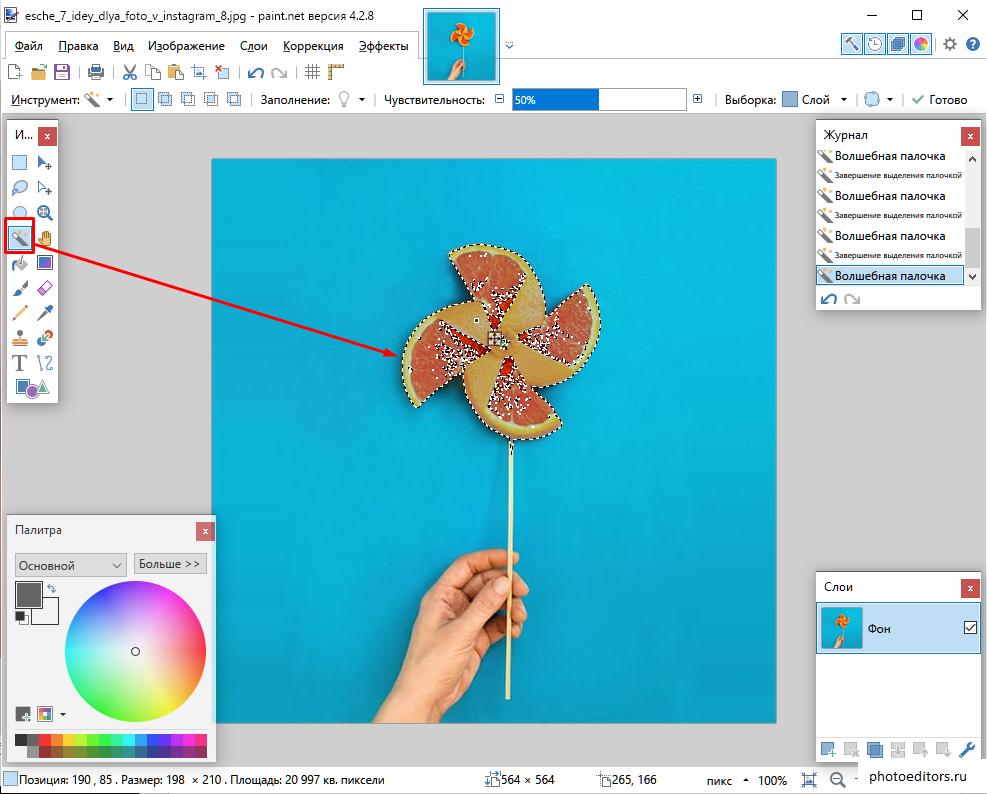как в Paint.NET вырезать не нужный предмет