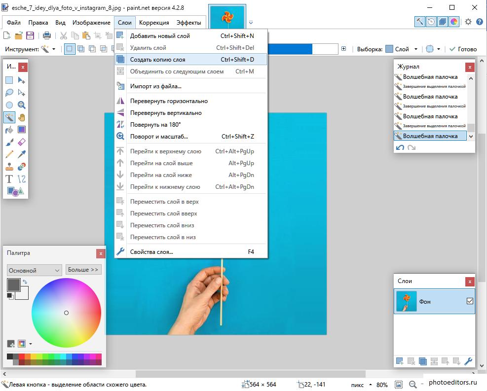 Вырезаем в Paint.NET не нужный предмет