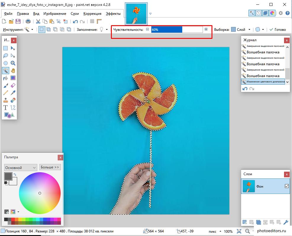Как Paint.NET удалить объект
