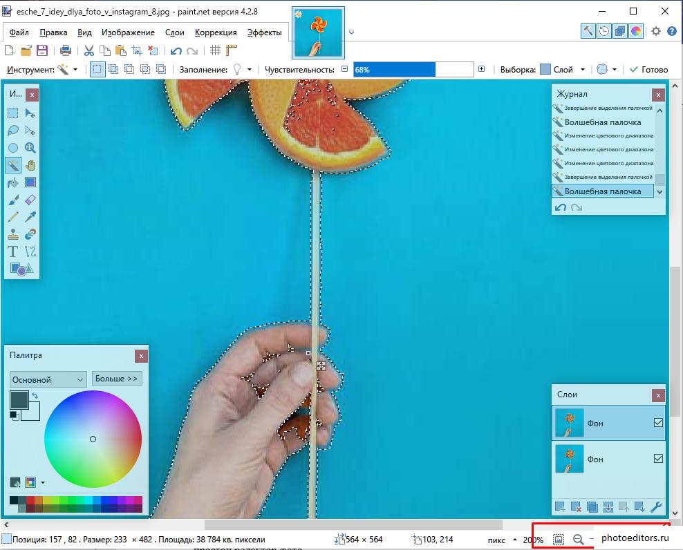 как в Paint.NET вырезать предмет