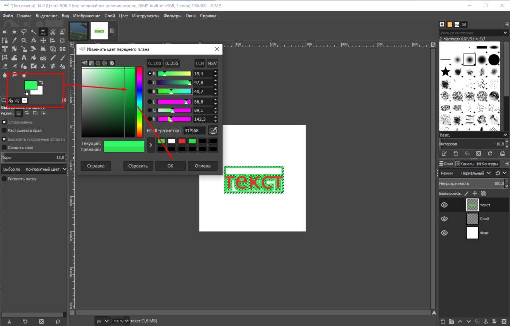 The GIMP - как сделать обводку текста?