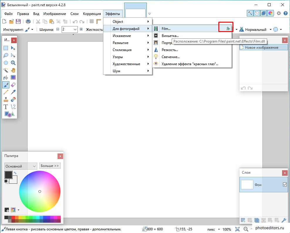 Paint.NET установка эффектов
