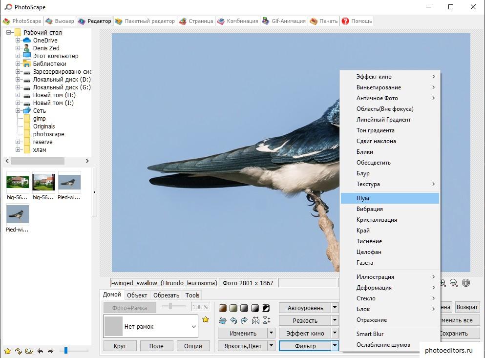 Photoscape vs Photoscape X.